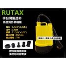 【台北益昌】RUTAX 正台製 1/6H...