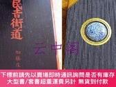 二手書博民逛書店罕見民吉街道Y479343 加藤莊三 東峰書房 出版1982