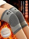 護膝蓋保護套保暖老寒腿女男關節自發熱炎老...