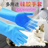 硅膠手套 寵物硅膠洗澡刷手套 五指手套 貓咪沐浴按摩刷子 千千女鞋
