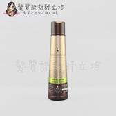 立坽『洗髮精』志旭國際公司貨 Macadamia美國瑪卡 超潤澤髮浴300ml HH08 HH14