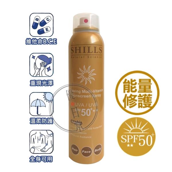 SHILLS舒兒絲 很耐曬防曬噴霧SPF50+【優.日常】