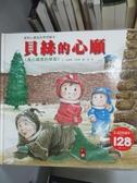 【書寶二手書T4/兒童文學_QLN】貝絲的心願_張晉霖、李美華
