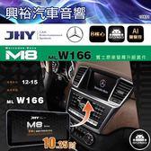 【JHY】2012~2015年BENZ ML W166 M8安卓多媒體主機10.25吋螢幕*Ai雙聲控*送LiTV影視3個月