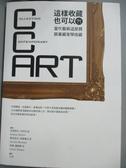 【書寶二手書T1/設計_IAC】這樣收藏也可以:當代藝術這麼買,跟著藏家學收藏_安德里亞