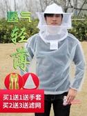 防蜂服 防蜂服養蜂服防蜂衣透氣型專用工具全套防蜂帽蜜蜂衣服蜂箱防護服