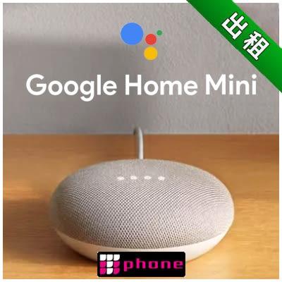 【3C出租】Google Home Mini 智慧語音聲控喇叭