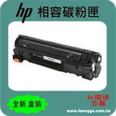 HP 相容 碳粉匣 黑色 CB435A (NO.35A)