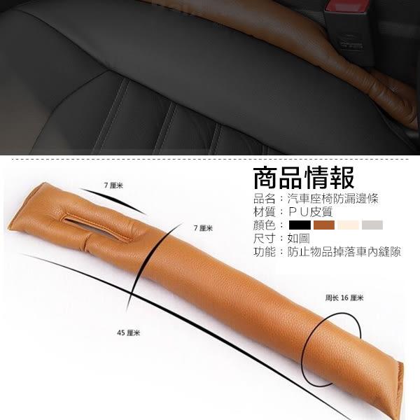 汽車座椅防漏邊條 汽車座椅縫隙塞 防漏縫保護套 細縫塞 【H00446】