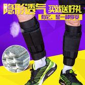跑步沙袋綁腿鉛塊負重裝備訓練男運動綁手腳隱形學生超薄鋼板可調