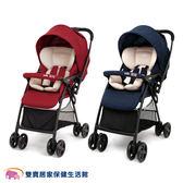 【送雨罩】 奇哥 Joie FLOAT 輕量雙向推車 雙向嬰兒推車 嬰兒推車 (英國藍/牛津紅)