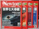 【書寶二手書T5/雜誌期刊_QAH】牛頓_1996/10~1997/1_共4本合售_世界七大奇觀等