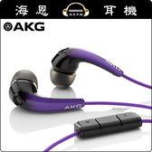 【海恩數位】AKG K328 耳道式耳機 紫色 支援 iphone 智慧型手機
