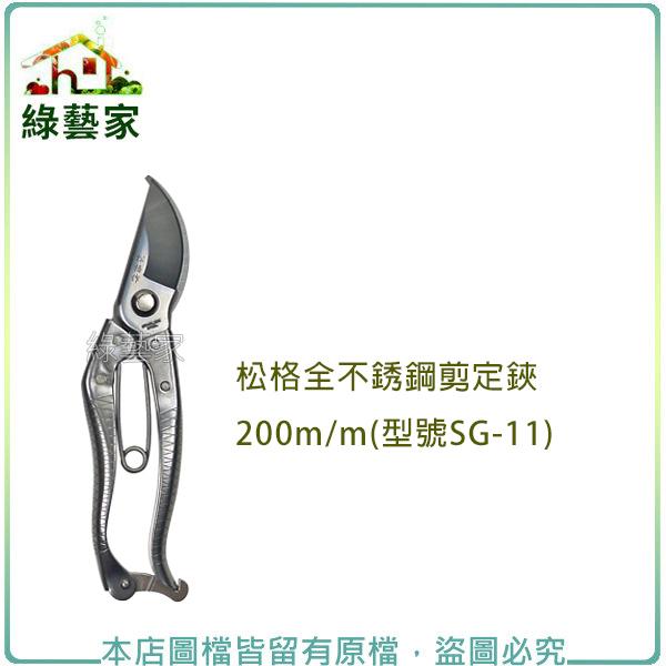 【綠藝家】松格全不銹鋼剪定鋏(剪錠鋏)200m/m(型號SG-11)