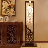 中式落地燈客廳實木臥室新古典燈仿古床頭立式中國風遙控調光檯燈igo「青木鋪子」