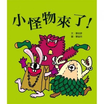 小怪物來了 ABP030 小魯圖書 (購潮8)