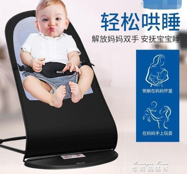 嬰兒搖椅寶寶安撫椅兒童搖搖椅躺椅搖籃帶娃哄睡可坐可躺哄娃YYP  麥琪精品屋