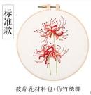 放羊班刺繡diy手工制作繡花材料包