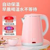 電熱水壺燒水壺保溫一體家用大容量恒溫自動電水壺快煮茶器電熱壺 【年終狂歡】
