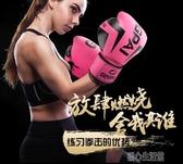 成人拳套散打手套訓練搏擊格斗打沙袋拳擊手套男孩兒童女透氣 简而美