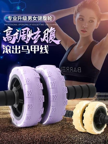 健腹輪男女健身器材家用捲腹輪靜音收腹滾輪