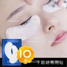 下眼瞼貼眼膜(10對)嫁接睫毛[29538]