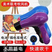 吹風機 美術聯考專用吹風機藝考電池式無線兩種模式充電便攜折疊 【美斯特精品】
