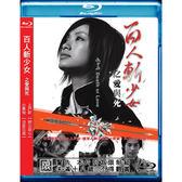 Blu-ray 百人斬少女之愛與死BD