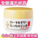 日本製 Ozio 蜂王乳保濕凝露 歐姬兒...