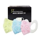 BNN 鼻恩恩 幼兒立體型醫用口罩(50入) 款式可選【小三美日】醫療口罩