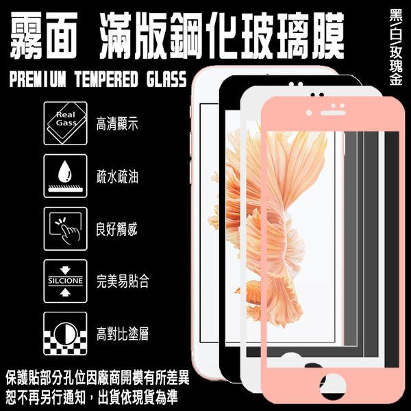 4.7吋 iPhone 7/i7 APPLE 9H滿版 霧面 滿版 支援3D觸控 鋼化玻璃保護貼/全螢幕/全屏/2.5D弧邊/高清透