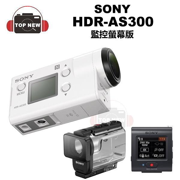 (贈旅行袋)SONY 索尼 Action Cam 運動攝影機 HDR-AS300R AS300 螢幕監控版 攝影機 錄影 防水 公司貨
