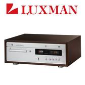 【獨家販售+24期0利率】日本 LUXMAN CD播放機 真空管 綜合擴大機 D-380 公司貨