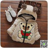 兒童外套 嬰童裝男女寶寶 新款秋冬裝雙面絨百搭0-3歲兒童保暖毛毛外套 小宅女