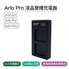 Arlo 電池液晶雙槽充電器 for p...