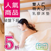 sonmil乳膠床墊5cm天然乳膠床墊雙人特大7尺 不拼接 基本型 取代記憶床墊獨立筒彈簧床墊