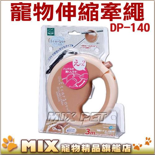 ◆MIX米克斯◆日本MARUKAN【DP-140 寵物伸縮牽繩 】握把可打開固定於定點上.多功能伸縮狗拉繩