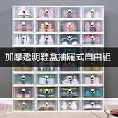 加厚透明鞋盒抽屜式自由組合男女鞋子收納盒防塵塑料整理箱簡易【米拉公主】JY