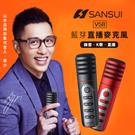 【sansui】V58手機直播麥克風 內置聲卡 消人聲 即插即用 可接雙手機 直播麥克風 K歌神器 歡歌[ WiNi ]
