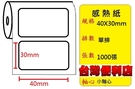 感熱貼紙 40X30mm (適用:C342C/C343C/T4e/T4/TTP-345/BC-8015/TTP-244pro/HT300)