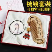 套裝桃木梳子刻字diy定制照片生日禮物女生閨蜜送女朋友老婆創意 范思蓮恩