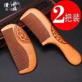 【2個裝】大號按摩梳可愛木頭梳子長發卷發梳隨身桃木梳子 【格林世家】