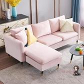 L型沙發 輕奢沙發小戶型客廳家具網紅款沙發三人貴妃組合l型小沙發乳膠T 4色 交換禮物