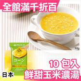 日本 天野實業 AMANO 鮮甜玉米濃湯沖泡飲 10包入 低熱量 沖泡 宵夜【小福部屋】
