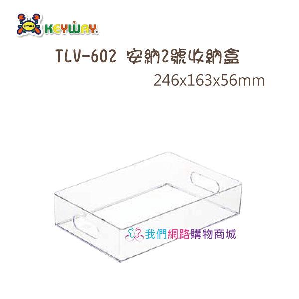 【我們網路購物商城】聯府 TLV-602 安納2號收納盒(5.6cm) 收納盒 置物盒 小物
