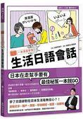 一本漫畫學會生活日語會話(1書1MP3)