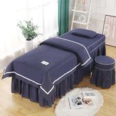 美容床套 純色簡約美容床罩四件套北歐風美容院專用按摩推拿床套單件夏天