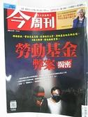 【書寶二手書T1/雜誌期刊_I86】今周刊_1250期(202012/7-13)_勞動基金弊案揭密
