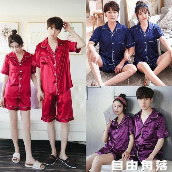 絲綢睡衣 紅色夏天短袖 本命年家居服男女薄款加大碼 自由角落