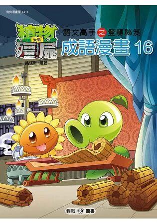 植物大戰殭屍    成語漫畫16